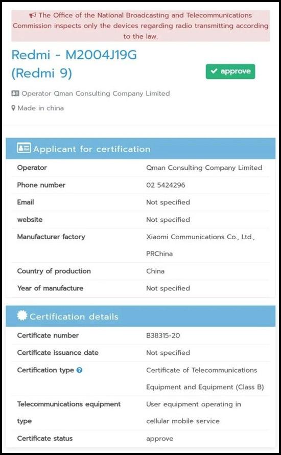 شهادة هاتف Redmi 9