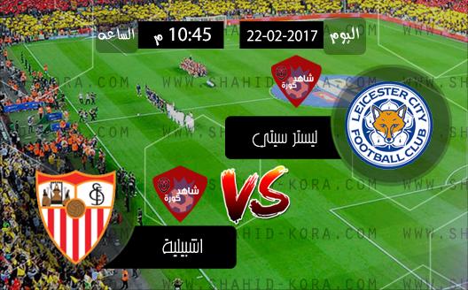 نتيجة مباراة اشبيلية وليستر سيتي اليوم بتاريخ 22-02-2017 دوري أبطال أوروبا