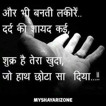 Dard Ki Lakeer Hindi Shayari Lines