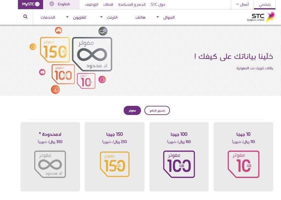 الإشتراك في عرض باقة سوا 10 ريال من STC الإتصالات السعودية 2020