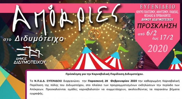 Πρόσκληση για συμμετοχή στην Καρναβαλική Παρέλαση του Διδυμοτείχου