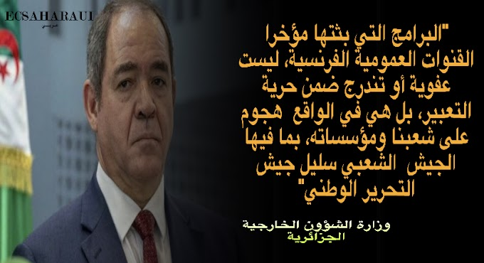 الجزائر تستدعي سفيرها لدى باريس للتشاور بسبب الهجوم المتكرر لقنوات عمومية فرنسية ضد الشعب الجزائري ومؤسساته الوطنية.
