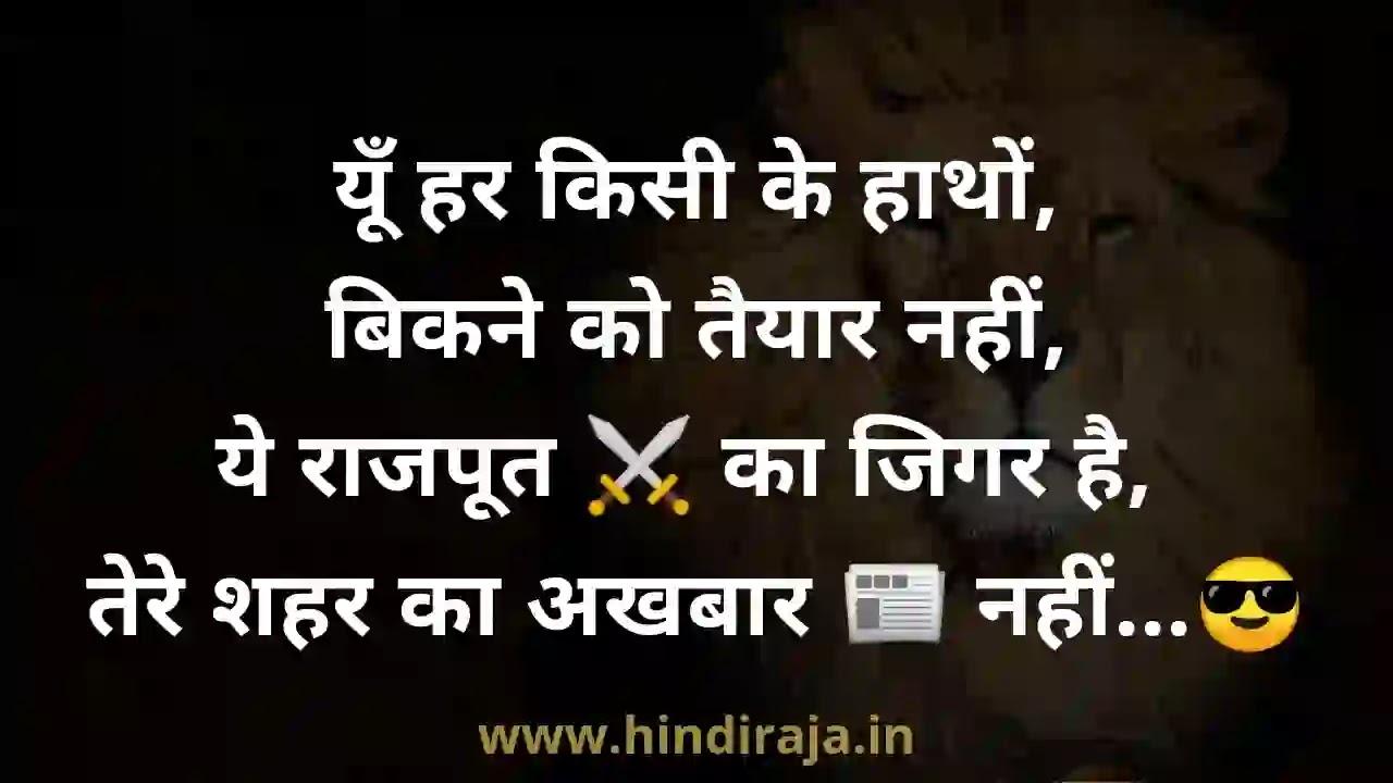 rajput status, Rajput, राजपूत को काबू में कैसे करें ?