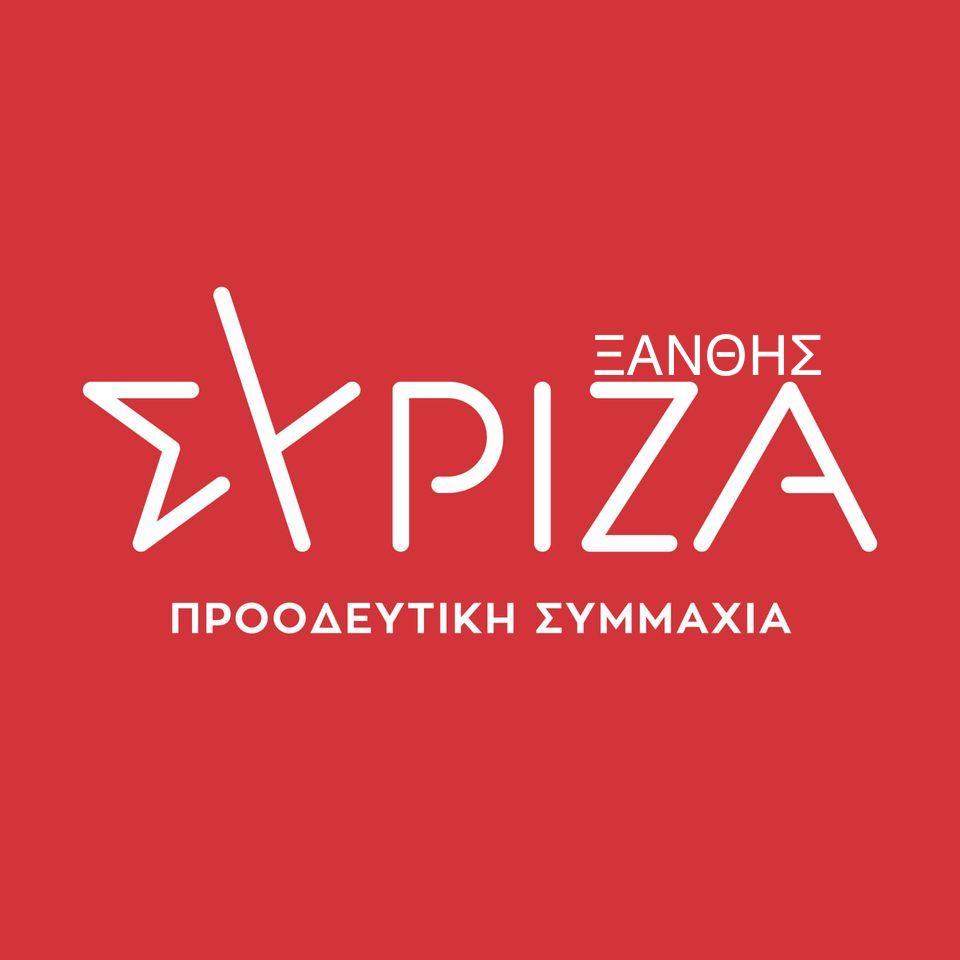 ΣΥΡΙΖΑ Ξάνθης: Κάλεσμα σε συγκέντρωση για τη δίκη της Χρυσής Αυγής