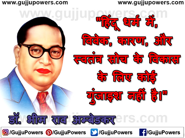 br ambedkar quotes in hindi