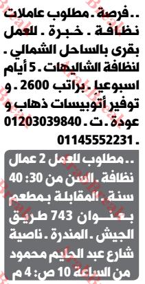 وظائف وسيط الاسكندرية - عاملات نظافة - عمال نظافة