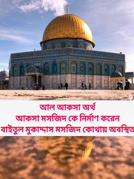 আল আকসা অর্থ -আকসা মসজিদ কে নির্মাণ করেন |বাইতুল মুকাদ্দাস মসজিদ কোথায় অবস্থিত