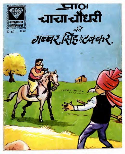 Chacha Chaudhary - Gabbar Singh se Takkar Hindi Comics PDF Download