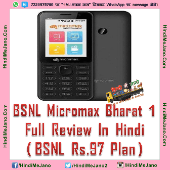 finest selection 659f7 c757a BSNL Micromax Bharat 1 Full Review In Hindi (BSNL Rs.97 Plan ...