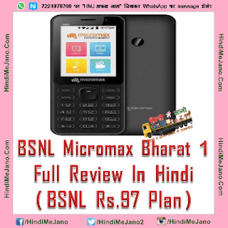 Tags- micromax bharat 1 price, micromax bharat 1 online, micromax bharat 1 4g, micromax bharat 1 launch date, micromax bharat 1 4g volte, micromax bharat 1 feature phone, micromax bharat 1 booking, micromax bharat 1 review, micromax bharat 1 4g feature phone, micromax bharat 1 image, micromax bharat 1 available in market, micromax bharat 1 available date, micromax bharat 1 available stores, micromax bharat 1 availability in india, micromax bharat 1 android version, micromax bharat 1 buy, micromax bharat 1 bsnl, micromax bharat 1 buy now, micromax bharat 1 bsnl plan, micromax bharat 1 buy offline, micromax bharat 1 booking online, micromax bharat 1 booking date, micromax bharat 1 bsnl 97, micromax bharat 1 cost, micromax bharat 1 customer reviews, micromax bharat 1 details, micromax bharat 1 desh ka 4g phone, micromax bharat 1 features, micromax bharat 1 full specification, micromax bharat 1 four g phone, micromax bharat 1 feature phone buy, micromax bharat 1 full review, micromax bharat 1 feature phone buy online, micromax bharat 1 hotspot, micromax bharat 1 how to buy, micromax bharat 1 hindi, micromax bharat 1 have hotspot, micromax bharat 1 how to book, micromax bharat 1 has wifi hotspot, micromax bharat 1 how to buy online, micromax bharat 1 in hindi, micromax bharat 1 info, micromax bharat 1 jio sim, micromax bharat 1 keypad mobile, micromax bharat 1 mobile price, micromax bharat 1 mobile buy, micromax bharat 1 mobile booking, micromax bharat 1 mobile buy online, micromax bharat 1 mobile specifications, micromax bharat 1 online purchase, micromax bharat 1 order, micromax bharat 1 offer, micromax bharat 1 online shopping, micromax bharat 1 online book, micromax bharat 1 pre booking, micromax bharat 1 phone buy, micromax bharat 1 price and specification, micromax bharat 1 phone features, micromax bharat 1 registration, micromax bharat 1 specification, micromax bharat 1 smartphone, micromax bharat 1 support whatsapp, micromax bharat 1 snapdeal, micromax bharat 1 support jio sim, micromax bharat 1 unboxing, micromax bharat 1 user review, micromax bharat 1 user manual, micromax bharat 1 vs jio phone, micromax bharat 1 where to buy, micromax bharat 1 whatsapp, micromax bharat 1 with bsnl, micromax bharat 1 wifi hotspot, micromax bharat 1 with bsnl offer, micromax bharat 1 when available, micromax bharat 1 wiki, micromax bharat 1 bsnl plan, micromax bharat 1 bsnl 97, micromax bharat 1 bsnl buy, micromax bharat 1 bsnl mobile, micromax bharat 1 bsnl 97 plan, micromax bharat 1 bsnl recharge, micromax bharat 1 bsnl, micromax bharat 1 bsnl offer