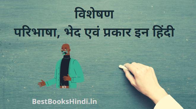 visheshan kise kahte hai ? - visheshan Ki pribhasha ? - visheshan ke bhed , vishehsnan ke prakar, visheshan, visheshan in hindi, vishehsan ki pribhasha in  hindi