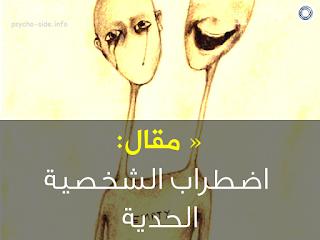 ـ اضطراب الشخصية الحدية