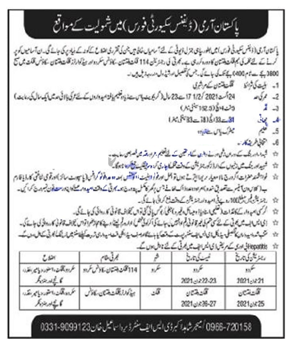 DSF Defence Security Force GD Sepoy jobs 2021