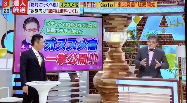 【テレビ紹介】日本テレビ「ミヤネ屋」でアンダピン…