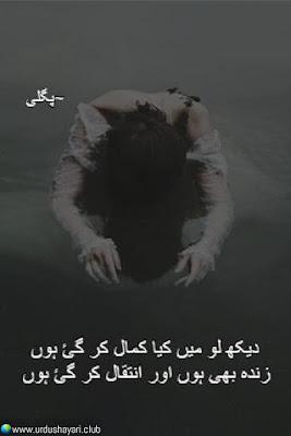 Dekh Loo Mein Kya Kamal Ker Gai Hoo,  Zinda Bhi Hoon aur Inteqal Ker Gai Hoon,.!!  #urdushayari #sadShayari #sad