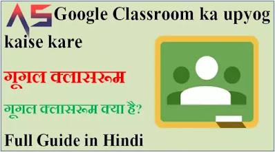 Google Classroom ka upyog kaise kare - गूगल क्लासरूम Guide in Hindi