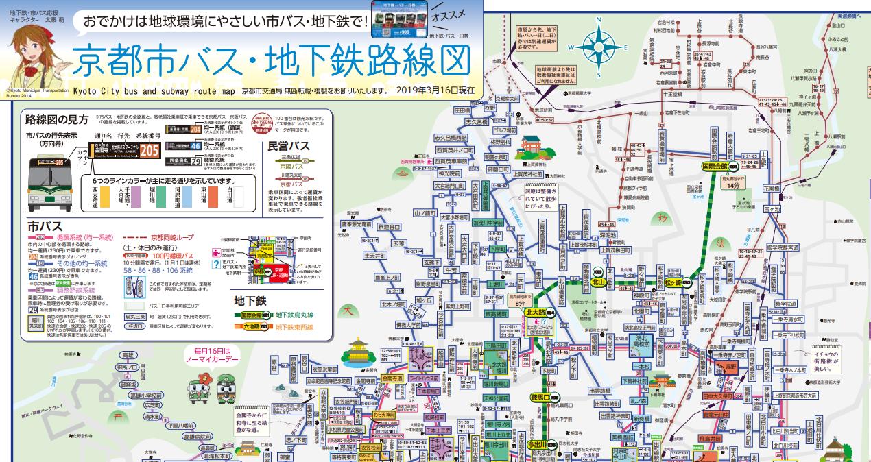 一次搞懂「京都」各式交通工具!(含京都公車,地鐵,JR,私鐵路線圖,2019年7月更新) - 跟著不羈去旅行