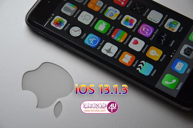 تحديث iOS 13.1.3 للآيفون وiPadOS 13.1.3 لأجهزة الآيباد