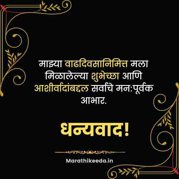 Birthday Thanks in Marathi