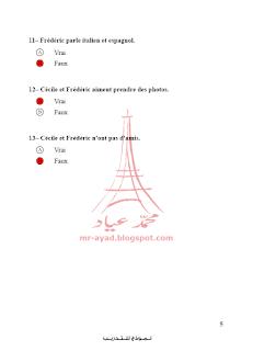 اجابة نماذج الوزارة في اللغة الفرنسية للصف الثالث الثانوي 2019  - اجابة النموذج الثاني