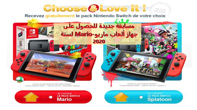 مسابقة الحصول على جهاز ألعاب ماريو-Mario سجل في المسابقة لسنة 2020