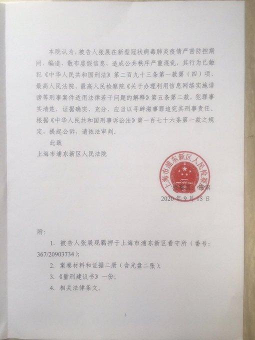 公民记者/人权捍卫者张展的起诉书