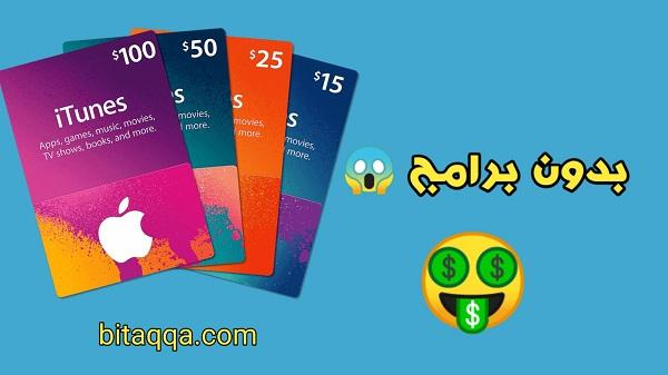 كيفية ربح بطاقات ايتونز مشحونة مجانا بدون برامج