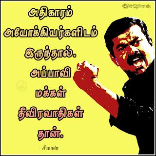 senthamizhan seeman quotes