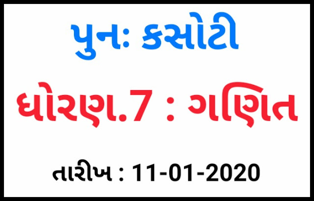 STD 7 Maths Punah Kasoti (Re-Test) for Unit Test Date 11/01/2020