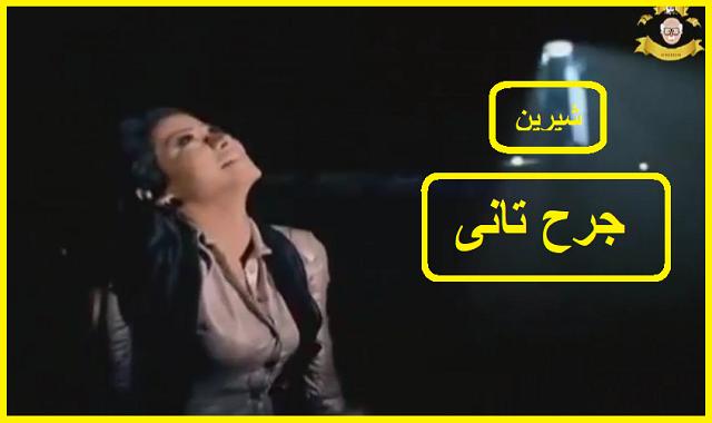 شيرين عبد الوهاب واجمل اغانيها 6| 2020|جرح تانى