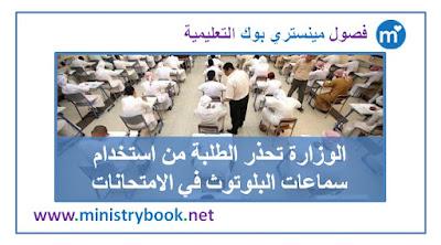 استخدام سماعات البلوتوث في الامتحانات