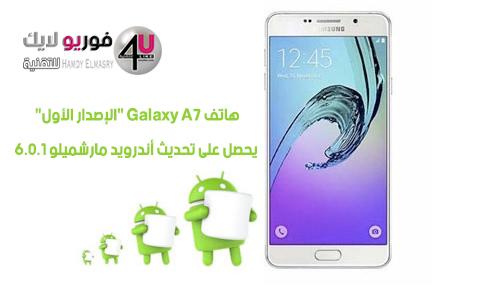 """هاتف Galaxy A7 """"الإصدار الأول"""" يحصل على تحديث أندرويد مارشميلو 6.0.1"""