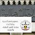 كشوف اسماء المقبولين لمسابقة مصلحة الشهر العقارى جميع المحافظات  18-4-2019