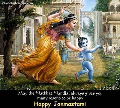 Janmashtami Message 2019-uptodatedaily.com