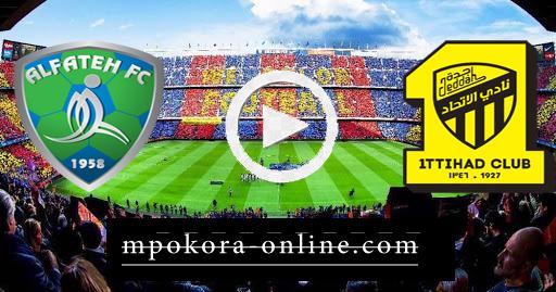 مشاهدة مباراة الاتحاد والفتح بث مباشر كورة اون لاين 30-08-2020 الدوري السعودي