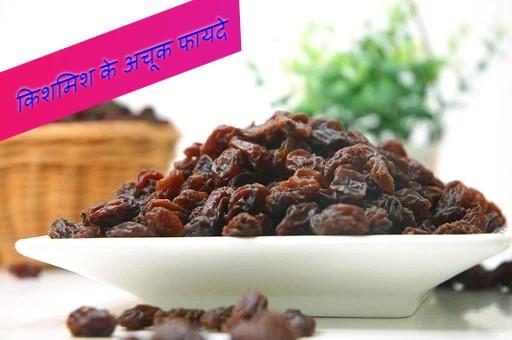 किशमिश खाने के फायदे और नुकसान | Benefits, Nutrients and side effects of raisins in hindi