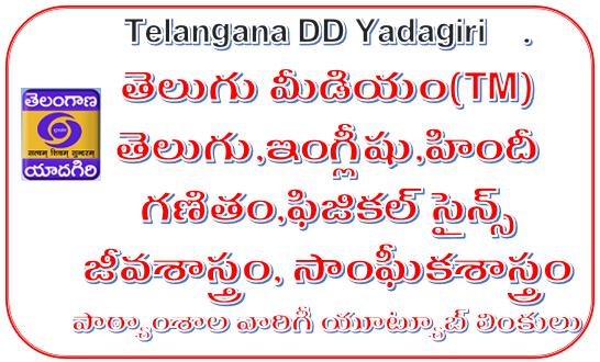 Telangana DD Yadagiri - 9th Class Telugu Medium Subject wise Lesson wise YouTube Video Links at one Page