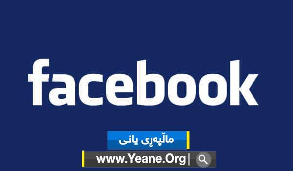زانیاری دهربارهی گۆرانكاریه نوێیهكهی فهیسبوك بخوێنهوه