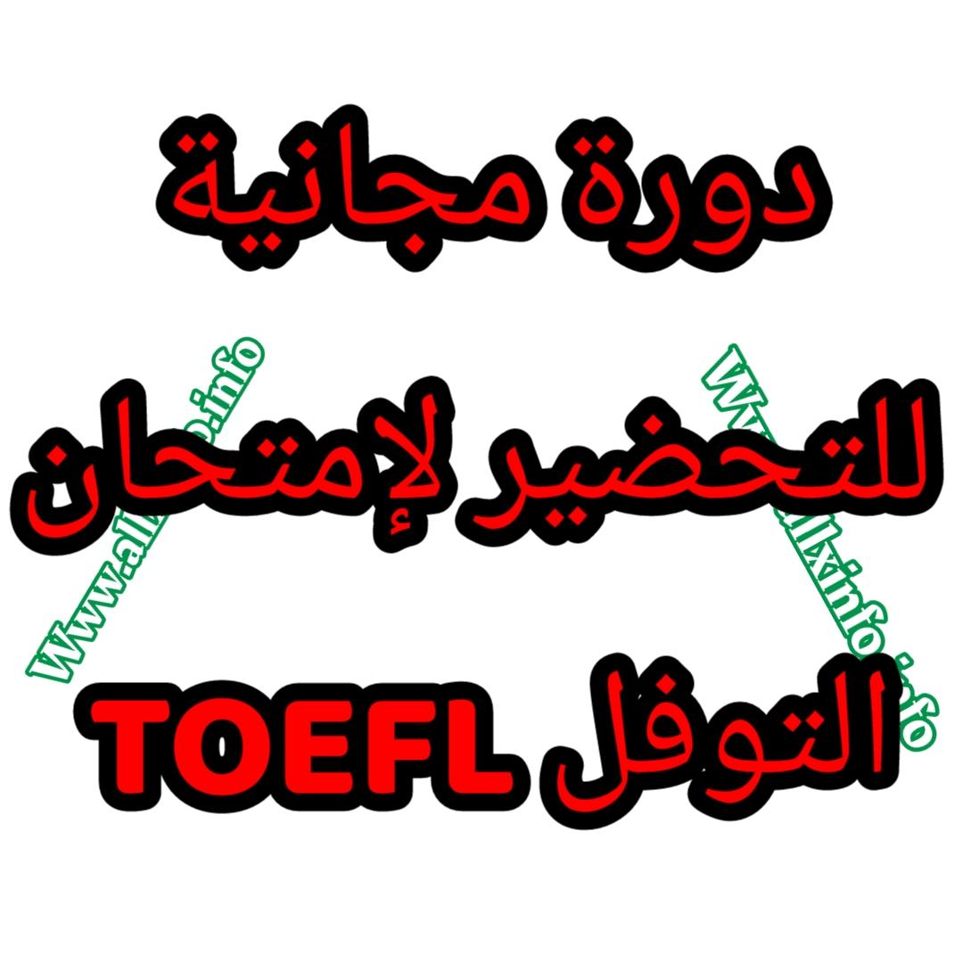 دورة مجانية للتحضير لإمتحان التوفل TOEFL