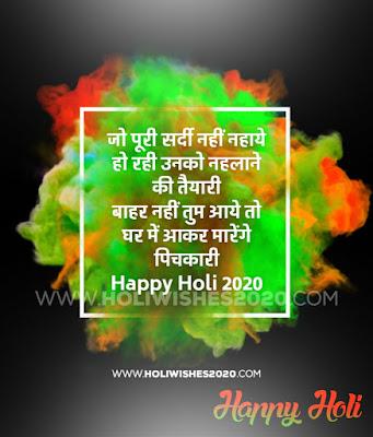 Holi-Wishes-Images-2020