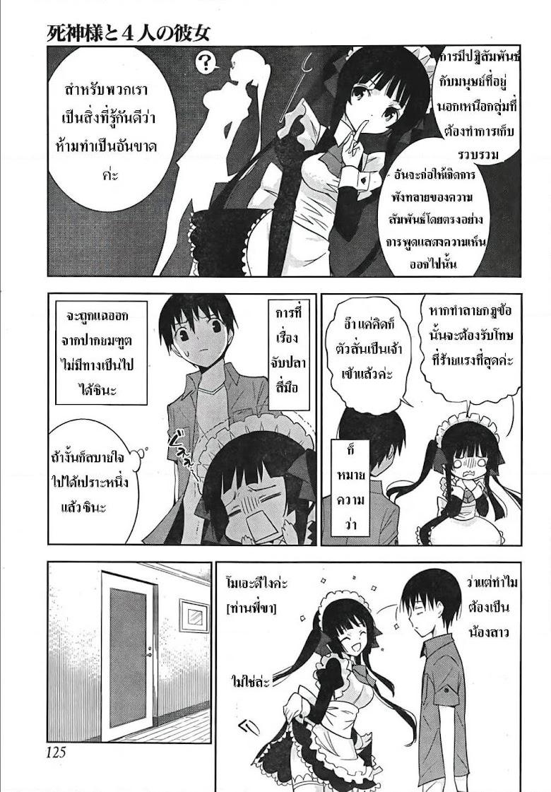 Shinigami-sama to 4-nin no Kanojo - หน้า 23