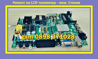 Ремонт на телевизор Akai, Телевизорът не  включва, Контролна платка на телевизор, Ремонт на LCD телевизор, Ремонт на телевизор, Ремонт на телевиори в София, Ремонт на телевизори по домовете, PCB (Power Control Board) на телевизор,