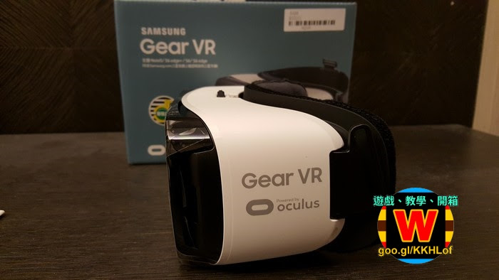 【開箱】『Samsung Gear VR』遲來的開箱文(圖)!