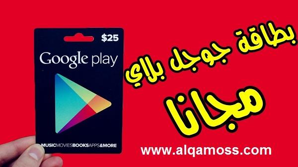 احصل على بطاقات جوجل بلاي مجانا google play card free