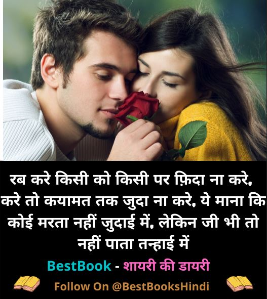 love status in hindi