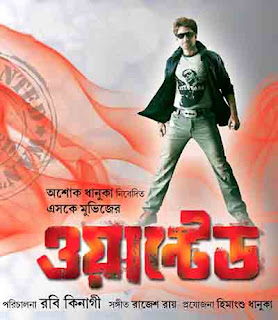 Wanted Jeet full movie Review, Watch and Download Link