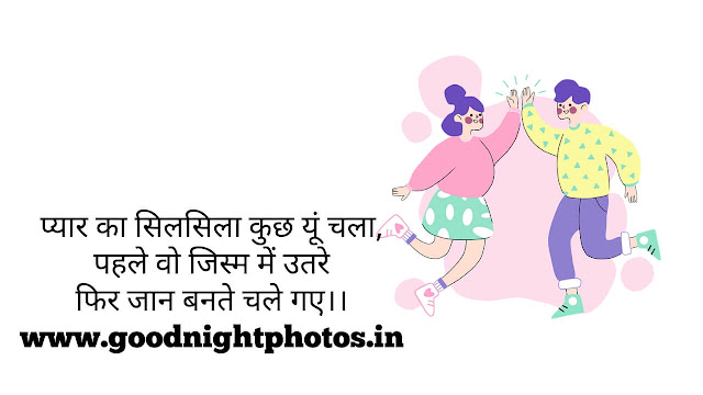 Romantic sms For Girlfriend in Hindi Me And Boyfriend