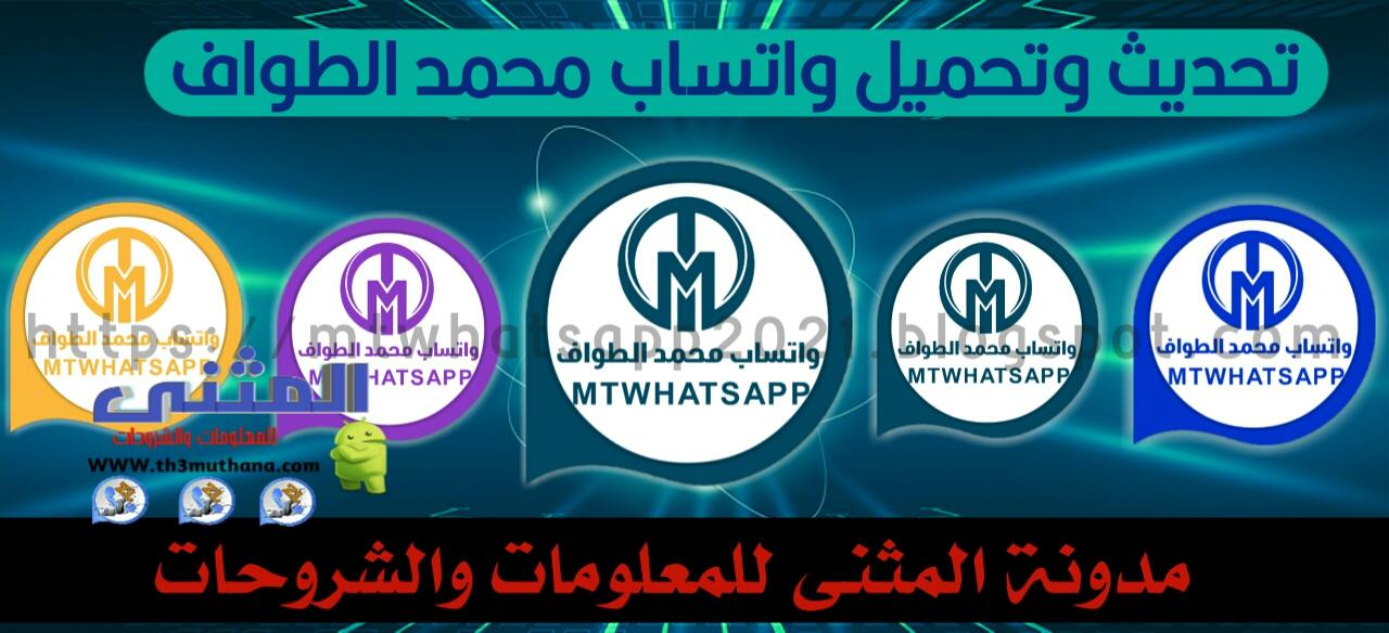 تحميل واتساب محمد الطواف اخر إصدار