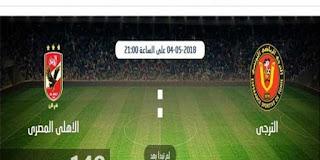 نتيجة مباراة الاهلي والترجي التونسي