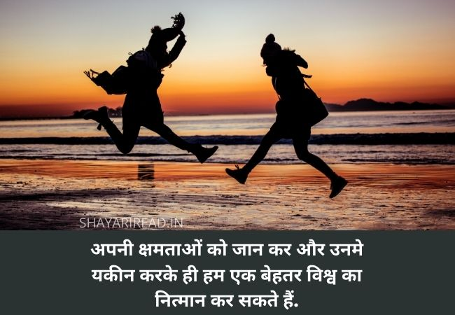 Motivational Shayari Images Hindi